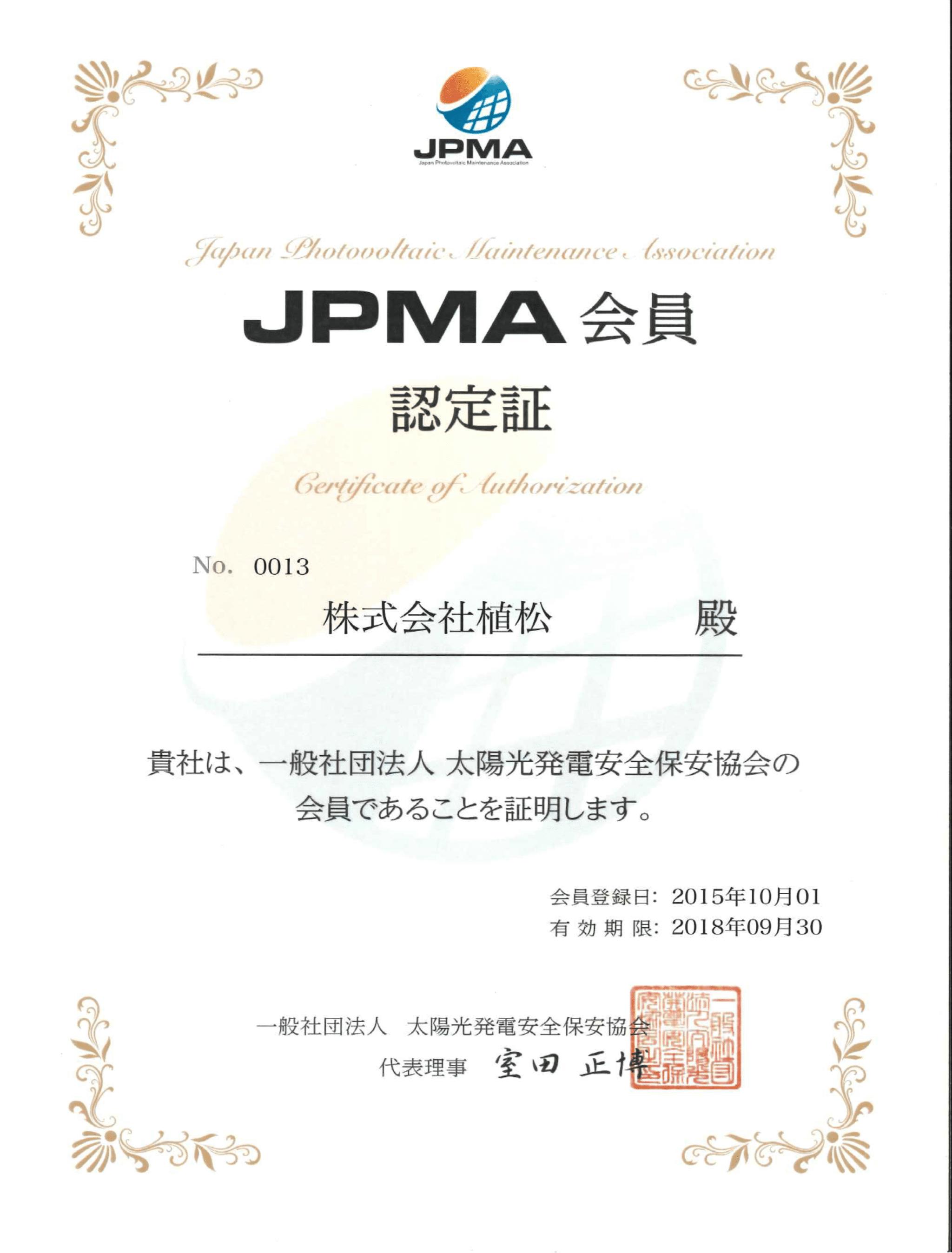 JPMA会員認定証|運送・ガソリン...